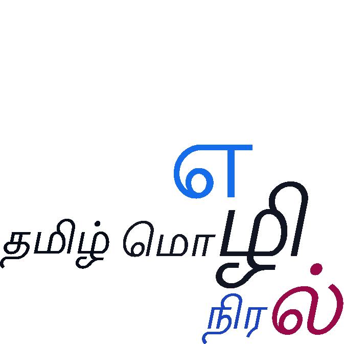Ezhil - Tamil Programming Language