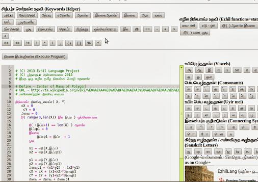 Excited to announce Rich text editor powered #Ezhil website (அழகான #எழில் நிரல் திருத்தி)!