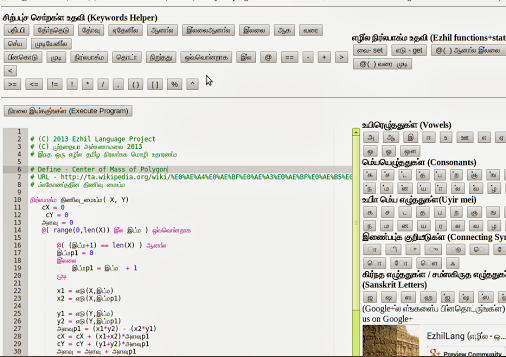 Excited to announce Rich text editor powered #Ezhil website (அழகான #எழில் நிரல் திருத்தி)!