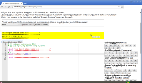 Online evaluator - latest version - for Ezhil Language.