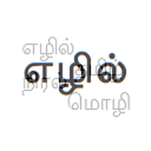 ezhil-logo