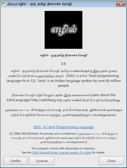 விரைவில் – எழில் தமிழ்திருத்தி