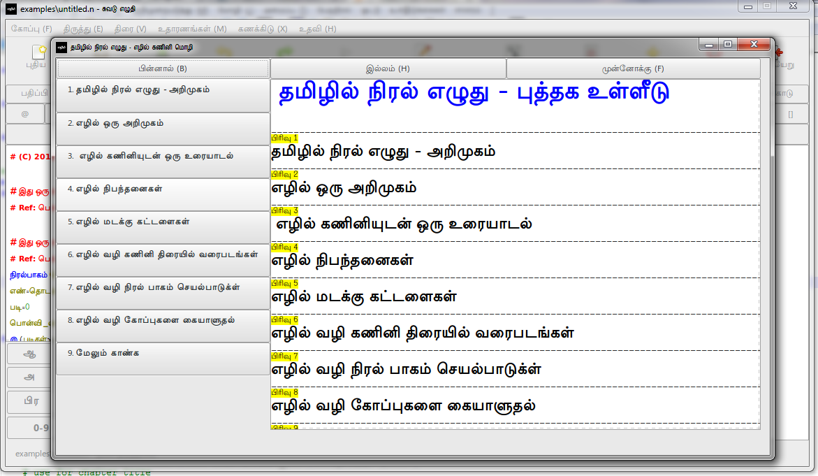 ezhil_book_screen_updated